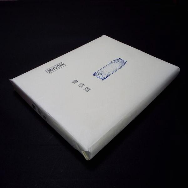 漢字画宣紙 書華箋 半切 100枚 半切条幅 書道用品|jyukodo