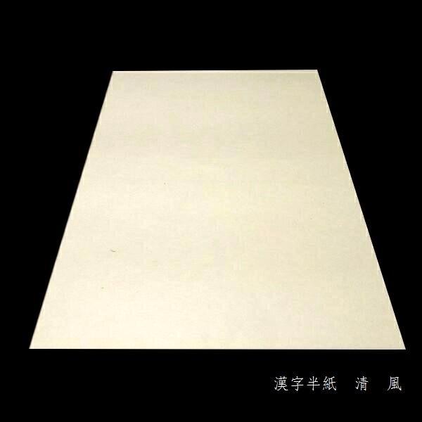 習字半紙 清風 500枚入 滲み少ない 人気半紙 天然色|jyukodo|03