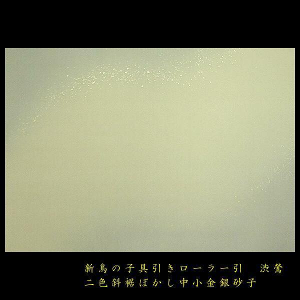 全懐紙  二色斜裾ボカシ|jyukodo|02