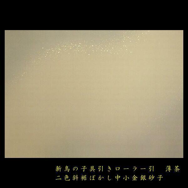 全懐紙  二色斜裾ボカシ|jyukodo|03