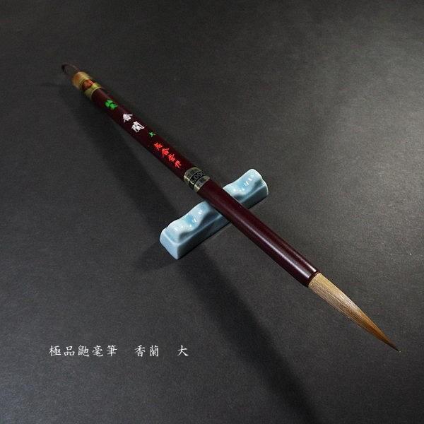 極品鼬毫筆 香蘭 大 仮名条幅 中字|jyukodo|02
