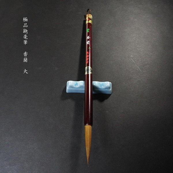 極品鼬毫筆 香蘭 大 仮名条幅 中字|jyukodo|04