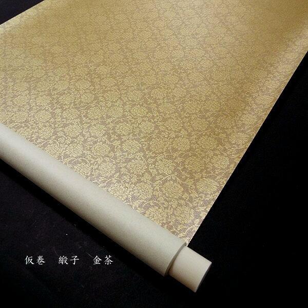 仮巻 高級緞子 半切用|jyukodo|03