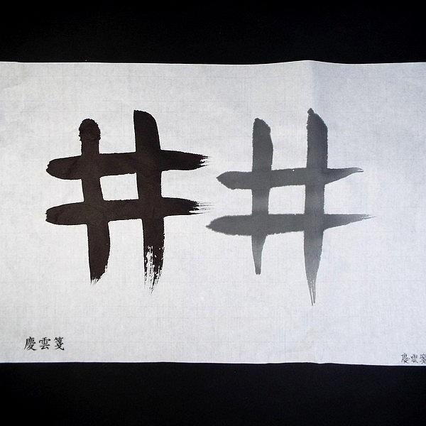 漢字条幅 慶雲箋 半切判 100枚|jyukodo|03