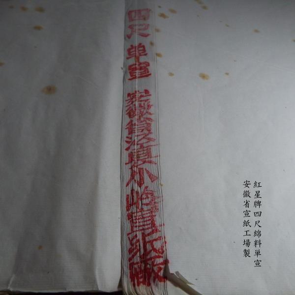 紅星牌四尺夾宣 昭和の画仙紙 10枚入 jyukodo 04
