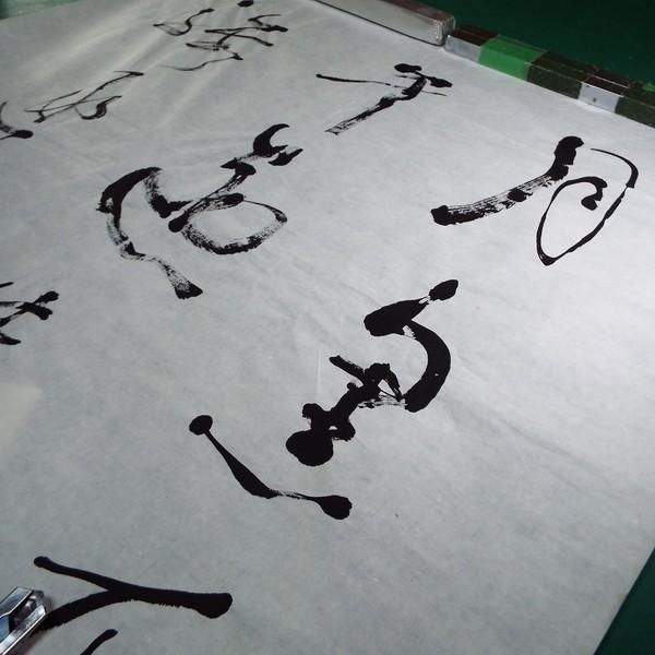 紅星牌四尺夾宣 昭和の画仙紙 10枚入 jyukodo 06
