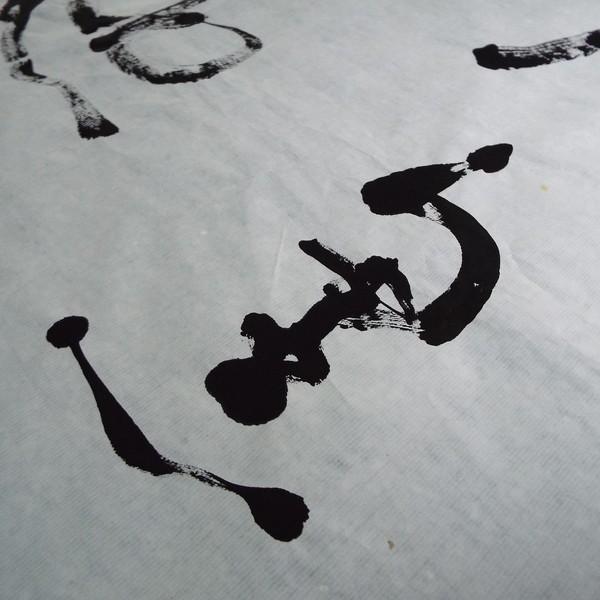 紅星牌四尺夾宣 昭和の画仙紙 10枚入 jyukodo 07