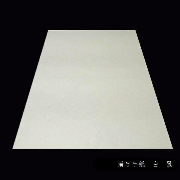漢字半紙 白鷺 1000枚 にじみが少なく 墨色が美しい半紙 漢字練習半紙|jyukodo|03