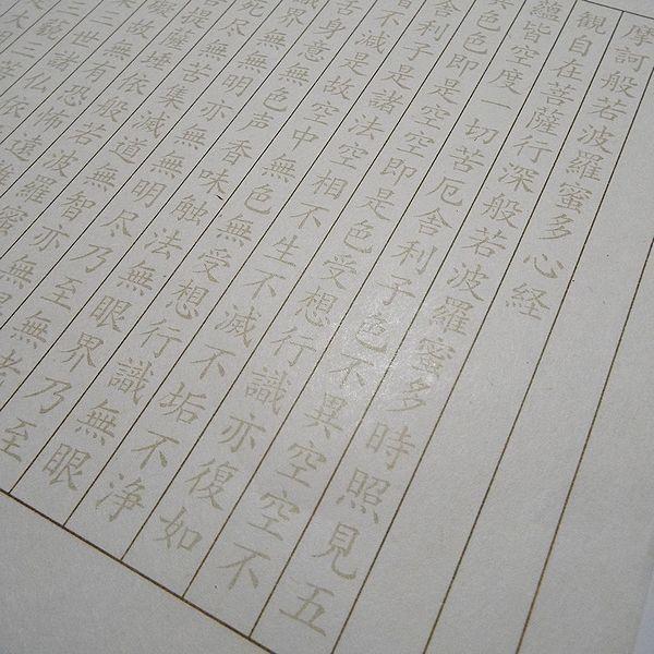 写経用紙なぞり用 はじめて写経紙・なぞりタイプ|jyukodo|02