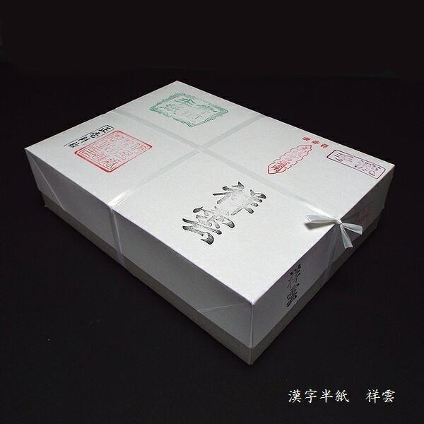 漢字清書用半紙