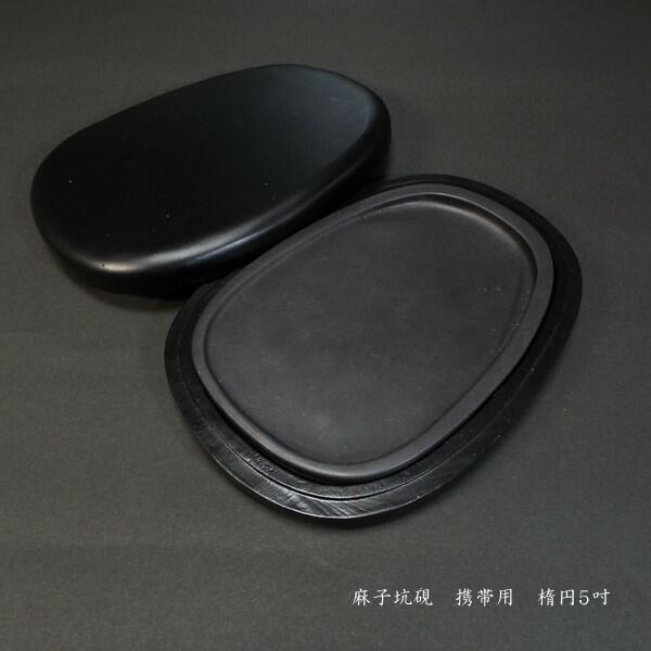 携帯用硯  楕円5吋|jyukodo
