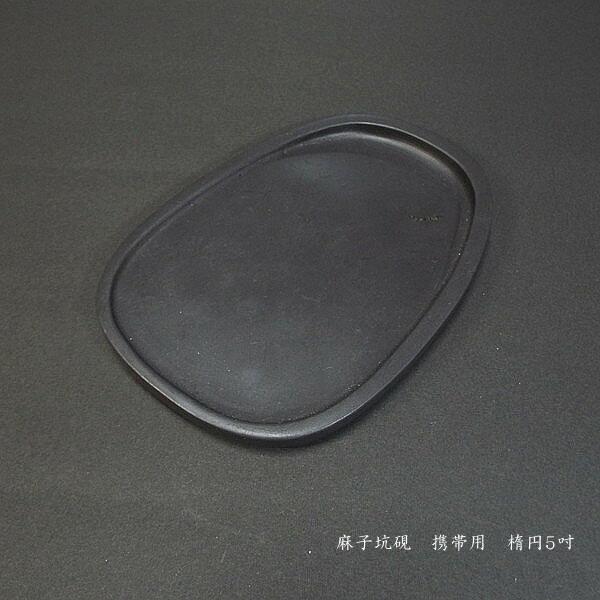 携帯用硯  楕円5吋|jyukodo|02