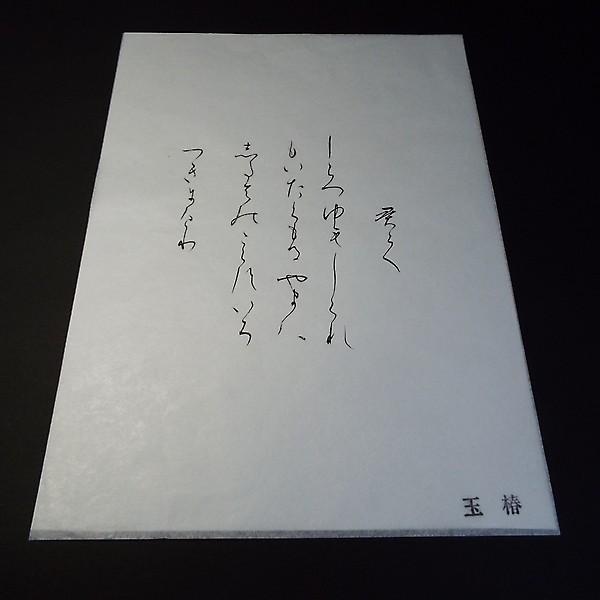 仮名 半紙 玉椿 1000枚 jyukodo 03
