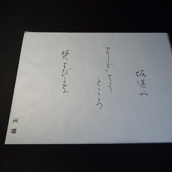 仮名 半紙 玉椿 1000枚 jyukodo 05