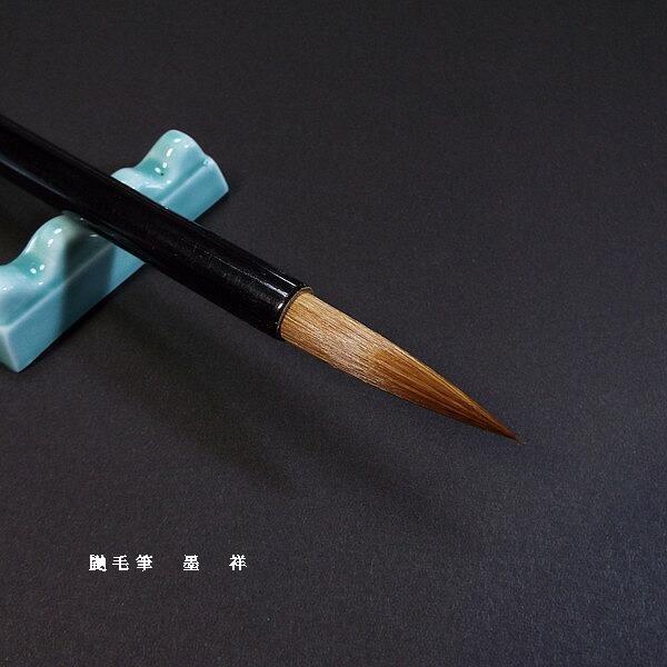 半紙 筆 墨祥 大 半紙・条幅用イタチ筆|jyukodo|05