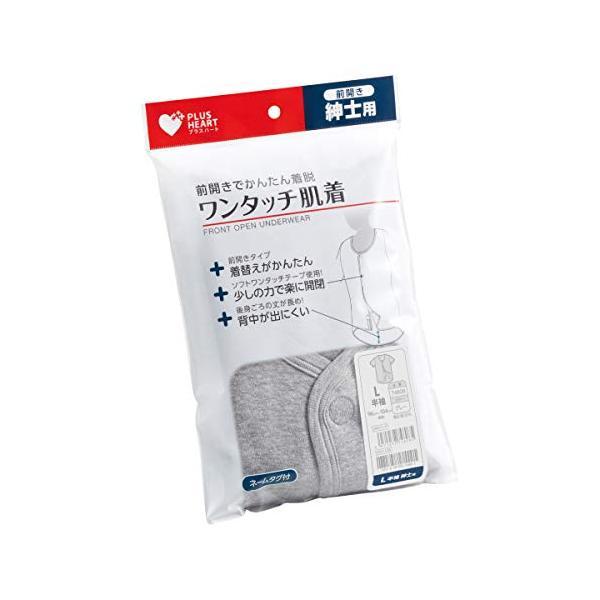 オオサキメディカル プラスハート ワンタッチ肌着 前開き 紳士用 半袖 Lサイズ グレー|jyun-store