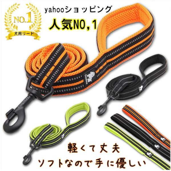 日本Yahoo代標|日本代購|日本批發-ibuy99|リード 犬用 リード ワンちゃん 半額 セール中型犬 大型犬 反射 持ちやすい ソフトハンドル お…