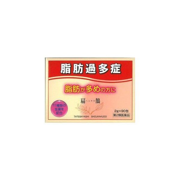 扁鵲(へんせき)90包×2箱建林松鶴堂・代引き手数料