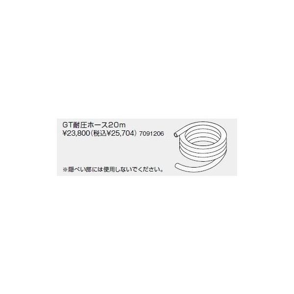 【7091206】ノーリツ GT耐圧ホース20m 【NORITZ】