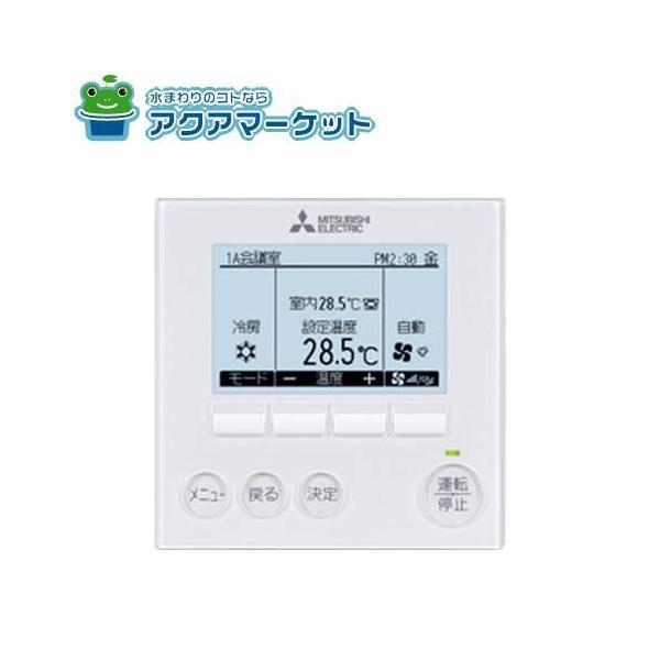 ### 三菱電機 PAR-40MA 空調管理システム MAリモコン [送料無料]