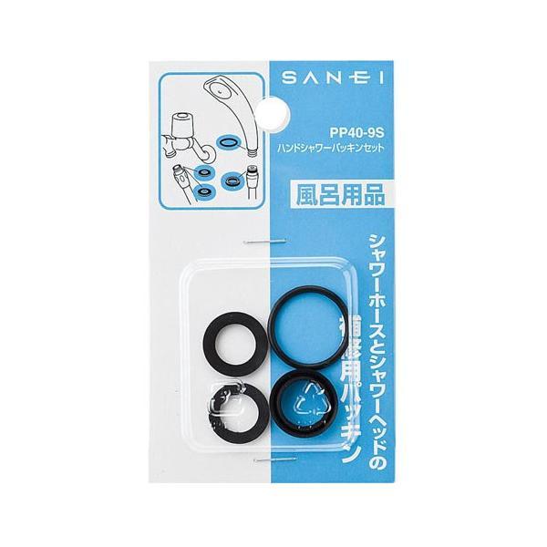 メール便対応 SANEIハンドシャワーパッキンセット 品番:PP40-9S ■