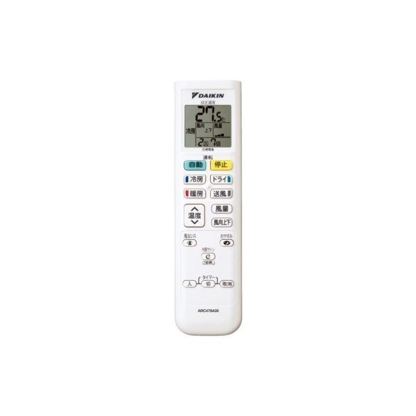 ダイキン ワイヤレスリモコン ARC478A30 【品番:2308678】