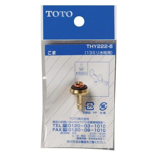 メール便対応 TOTOこま(13mm水栓用ノンライジングバルブ用) 品番:THY222-6 ■
