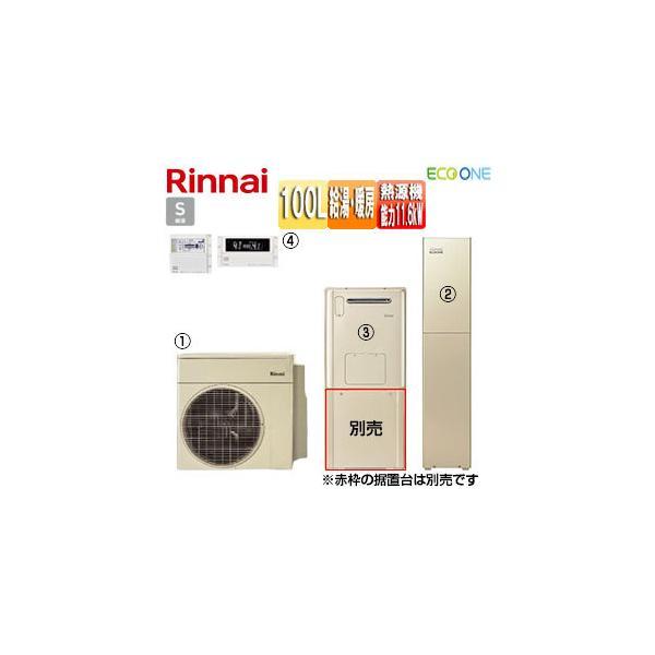 リンナイ ハイブリッド給湯・暖房システム エコワン[セット品No9200021+リモコンセット][シングル][100L][分離][能力11.6kW][フルオート][24号][一般地] RHP-R22