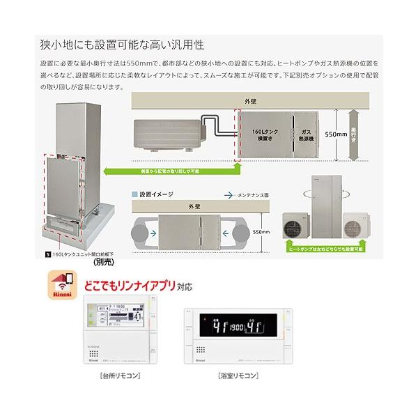 リンナイ ハイブリッド給湯・暖房システム エコワン[セット品No9200042+リモコンセット][シングル][160L][一体][能力14.0kW][フルオート][24号][一般地] RHP-R22