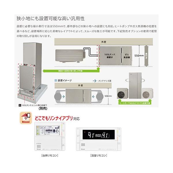 リンナイ ハイブリッド給湯・暖房システム エコワン[セット品No9200044+リモコンセット][シングル][160L][一体][能力11.6kW][フルオート][24号][一般地] RHP-R22