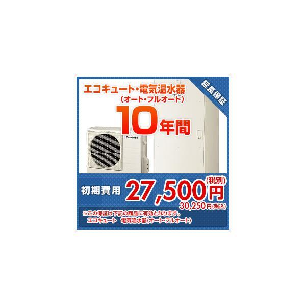 anshin03 住設ドットコム あんしん保証プラス エコキュート・電気温水器(オート・フルオート) 10年