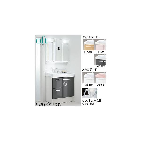 LIXIL 洗面化粧台セット オフト[間口750mm][高さ1850mm][引出タイプ][シングルレバー洗髪シャワー水栓][3面鏡][LED][くもり止め] FTV1H-755SY+MFTV1-753TXJU