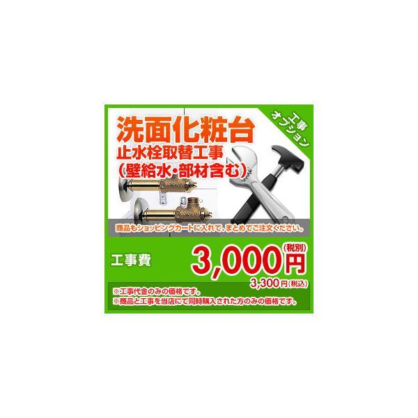 住設ドットコム 洗面化粧台工事オプション 止水栓取替工事 kouji03-01 [壁給水と部材含む]