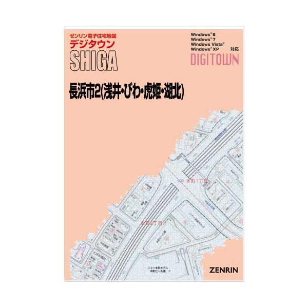 ゼンリンデジタウン 滋賀県長浜市2(浅井・びわ・虎姫・湖北) 発行年月201908【送料込】