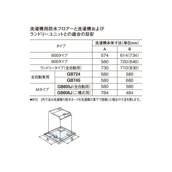 パナソニック 洗濯機用防水フロアー Mタイプ 全自動用 クールホワイト 洗濯パン GB605J Panasonic|jyuukenhonpo|02