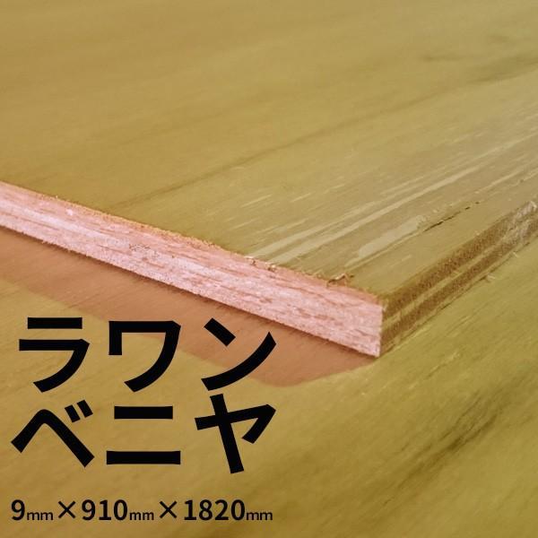 ベニヤ板 ラワンベニヤ(のじ) 9mm×910mm×1820mm 2類2等 F4 【大阪市と近郊限定】|jyuukenhonpo