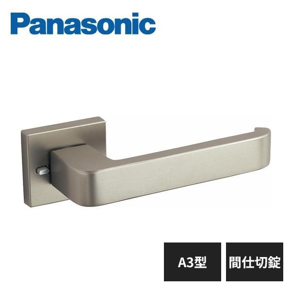 パナソニック 内装ドア レバーハンドル A3型 間仕切錠 サテンシルバー色(塗装) ドアノブ MJE1HA32ST Panasonic