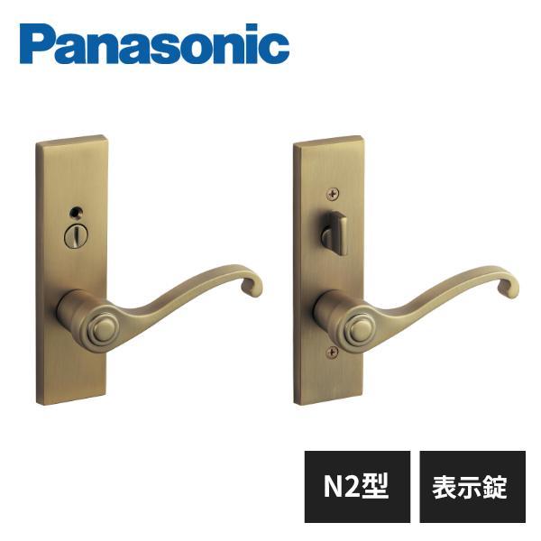 パナソニック 内装ドア レバーハンドル N2型 表示錠 真鍮色(塗装) MJE1HN24FK Panasonic