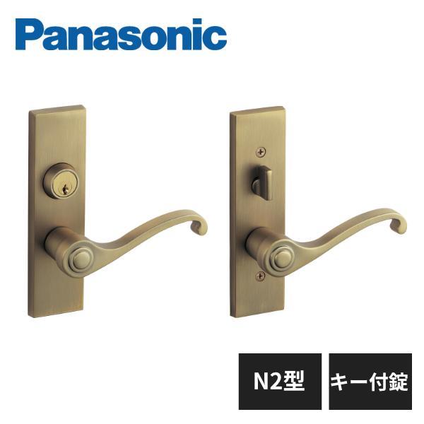 パナソニック 内装ドア レバーハンドル N2型 キー付錠 真鍮色(塗装) MJE1HN28FK Panasonic