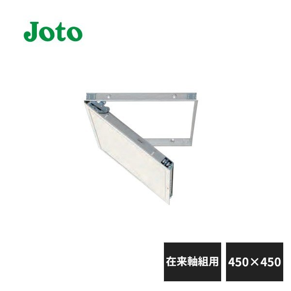 城東テクノ高気密型天井点検口在来軸組用クロス貼りタイプ455×455SPC-4545D