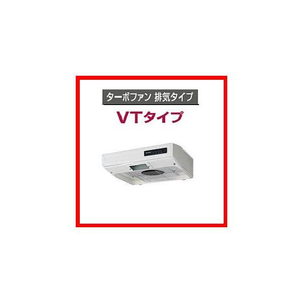 タカラスタンダード 平型レンジフード ターボファン 排気タイプ VT-602N 幅60cm VT-60N, VT-601の後継品【代引不可】