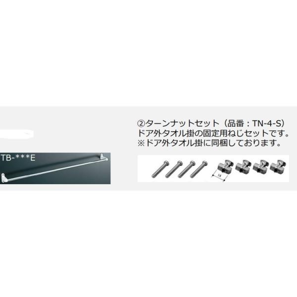 LIXIL タオル掛け TB-680E 680mm幅 +ターンナットセット(TN-4-S)