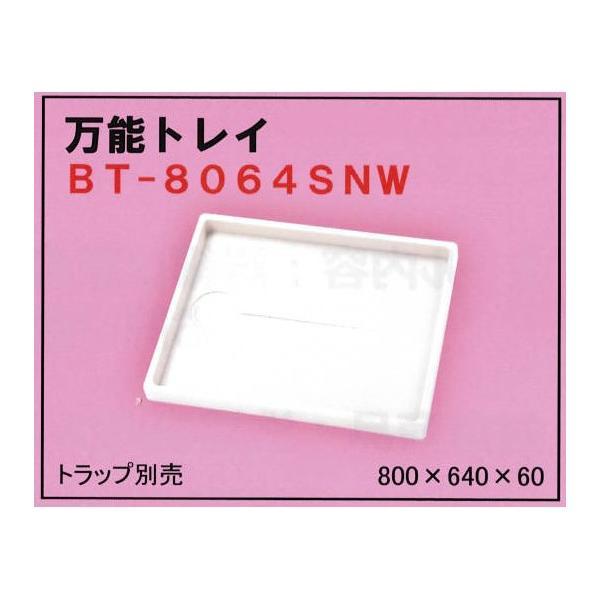 【メーカー直送】ミヤコ MIYAKO 洗濯機パン防水パン 万能トレイ BT-8064SNW【代引不可】【トラップ以外の同梱不可】