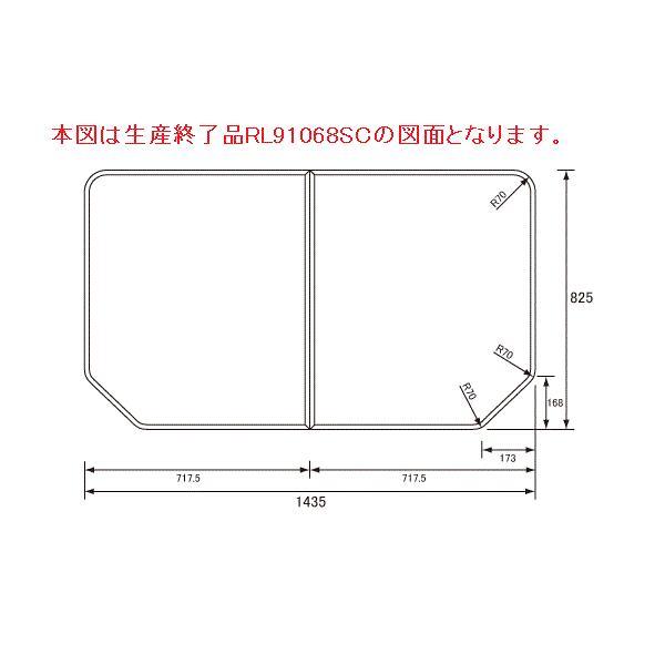パナソニック 1620用組みフタ(腰掛け浴槽用) RL91068STC