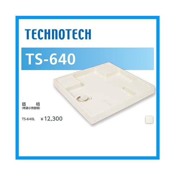テクノテック 洗濯機パン かさ上げ洗濯機用防水パン 左穴(L) TS-640L 640×640×60【トラップ以外同梱不可】