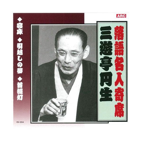 落語CD 10枚セット - 映像と音の友社 k-1ba