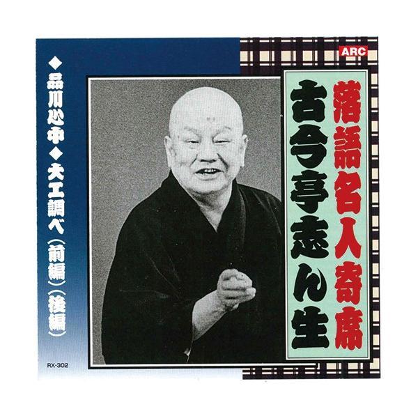 落語CD 10枚セット - 映像と音の友社 k-1ba 02