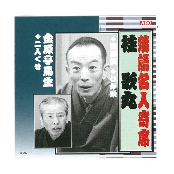 落語CD 10枚セット - 映像と音の友社 k-1ba 03