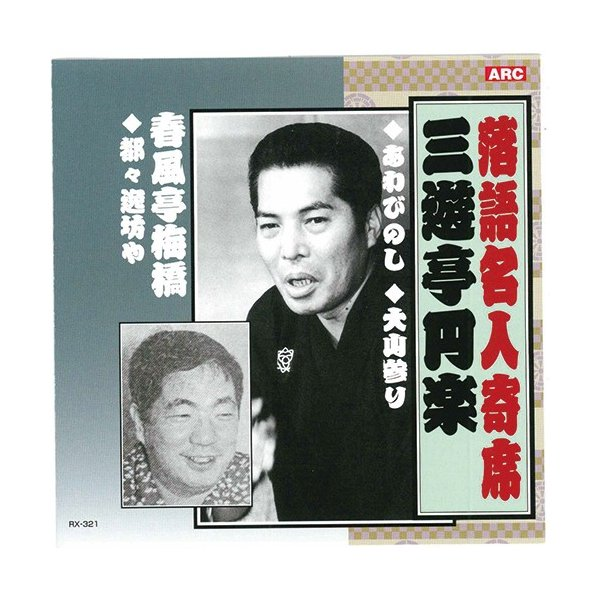 落語CD 10枚セット - 映像と音の友社 k-1ba 04