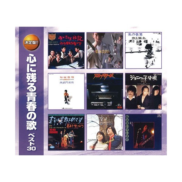 心に残る青春の歌 ベスト30 CD 2枚組 - 映像と音の友社|k-1ba